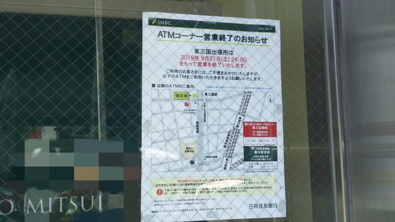 三井住友銀行 東三国出張所 閉鎖のお知らせ