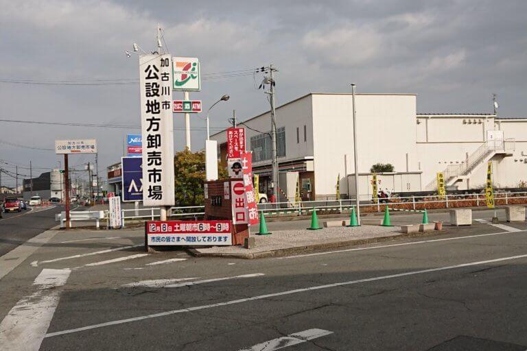 加古川市場まつり