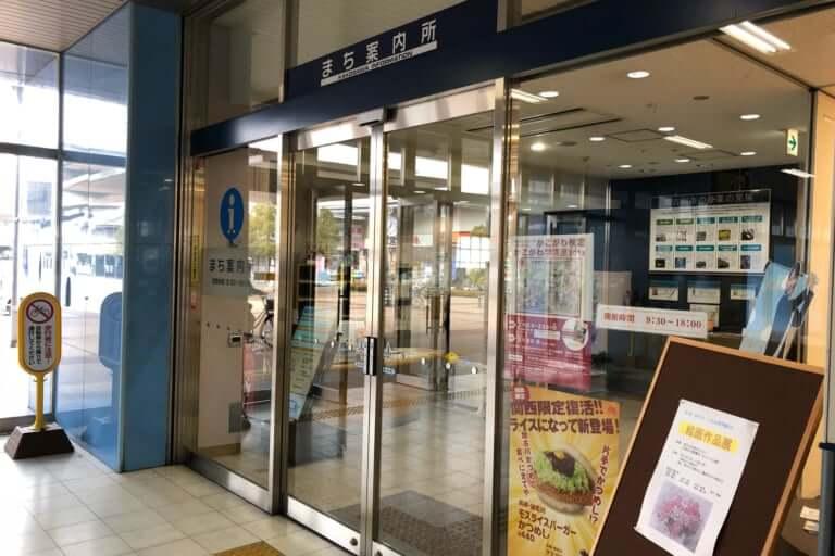 加古川駅のまち案内所
