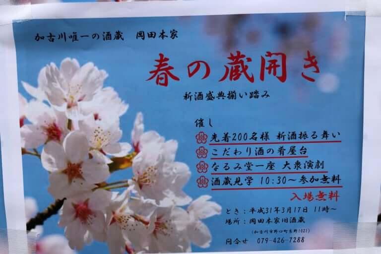岡田酒蔵、春の蔵開き2019