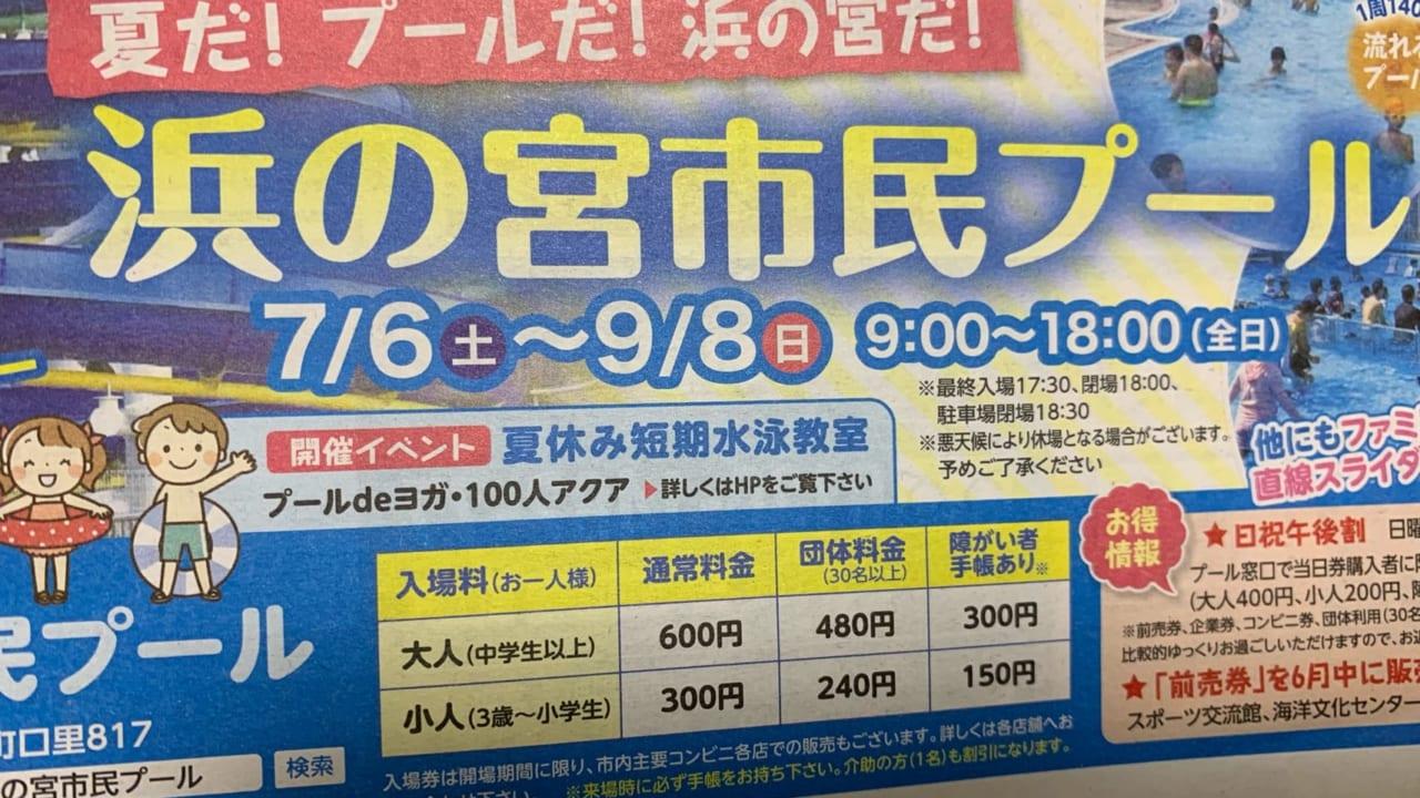 【加古川市】浜の宮市民プールが今年も始まります!楽しむために事前に抑えておきたいポイントをチェック!