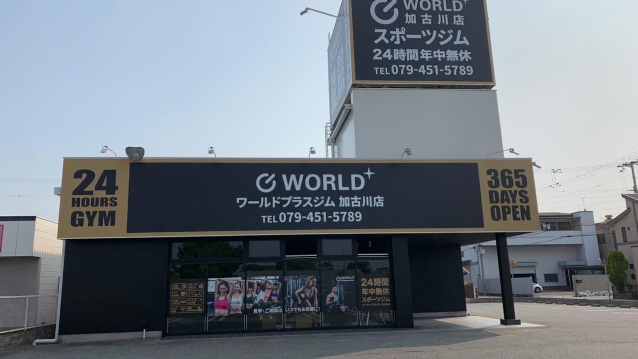 【加古川市】年中無休・24時間営業!新しくオープンするのはこちら!