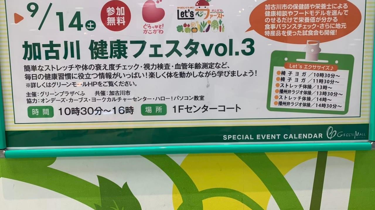 加古川健康フェスタ