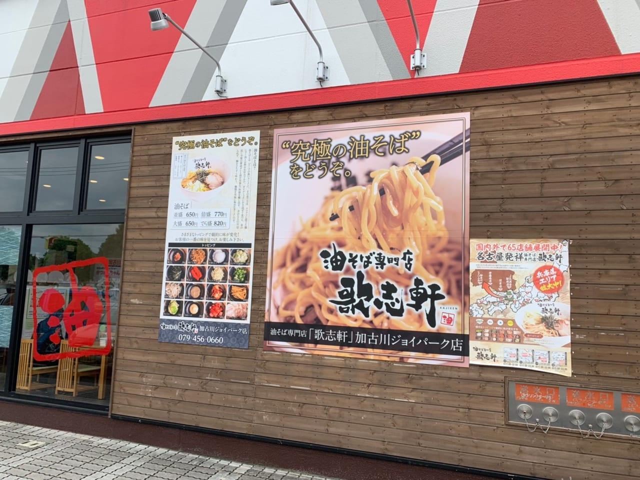 【加古川市】かつめしちゃんグッズ&限定メニューがあると聞き、行ってみました!最新情報あります。