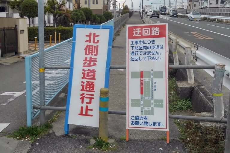 歩道通行止めの看板