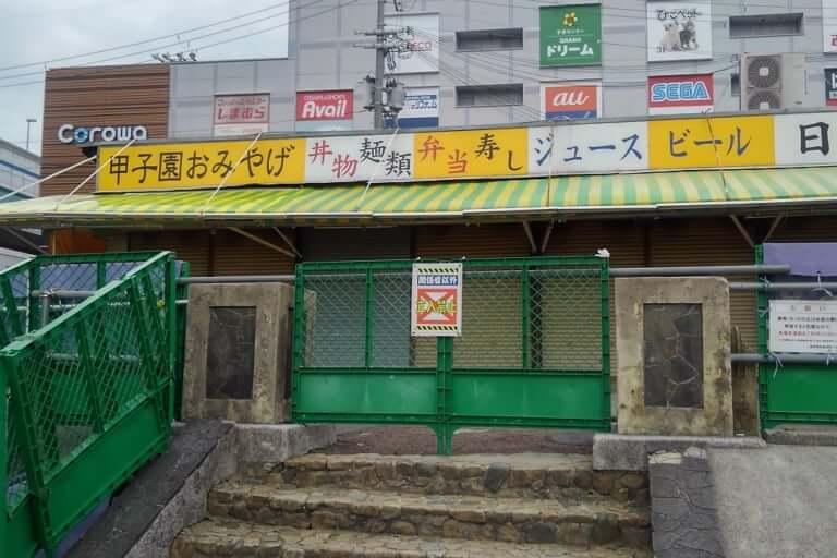閉店した日吉食堂