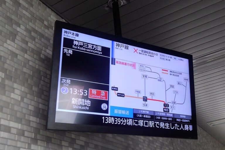 発生直後の西宮北口駅の表示