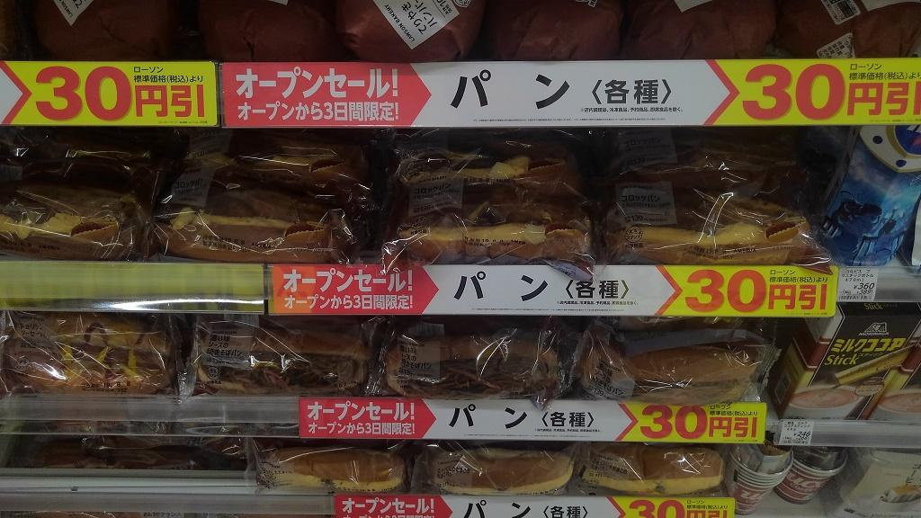 パンの陳列棚