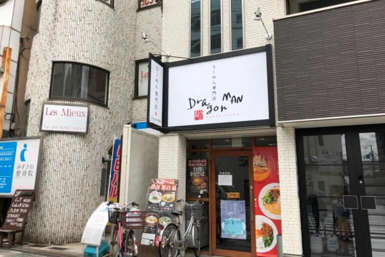 吹田Dragonman4