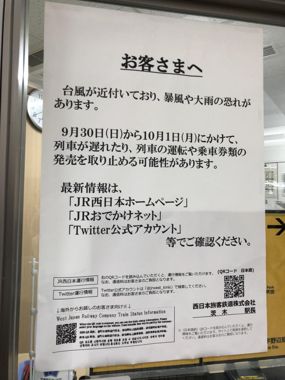 JRお知らせ2
