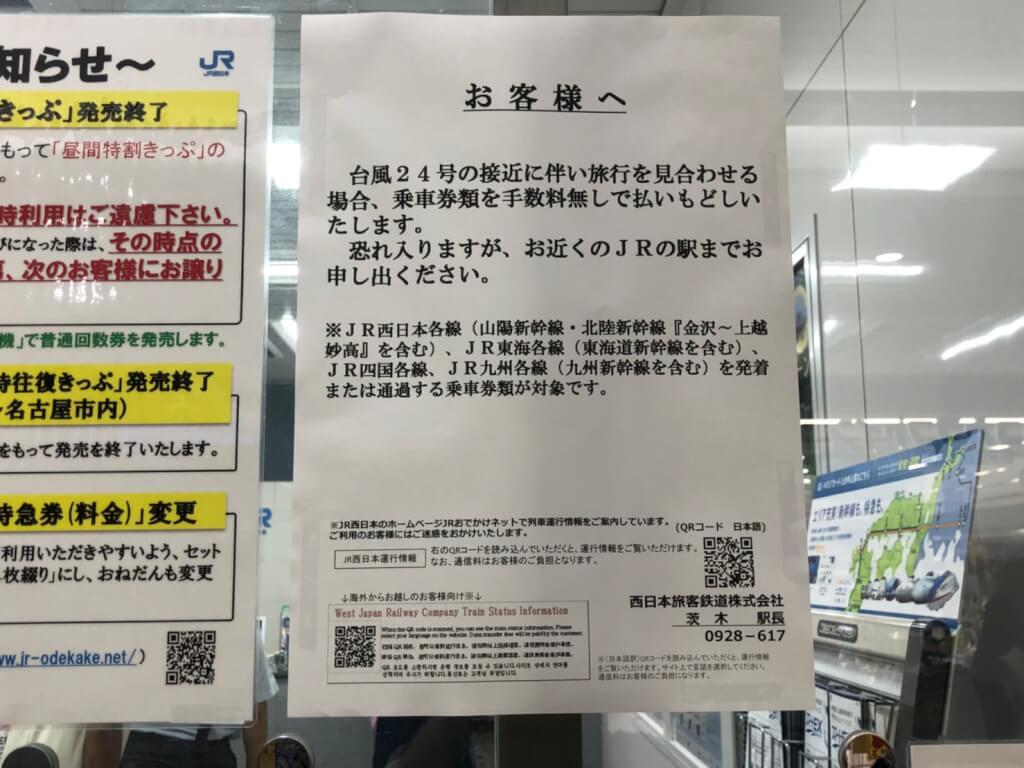 JRお知らせ3