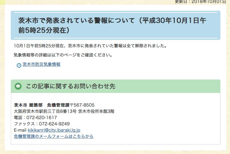 茨木市HP