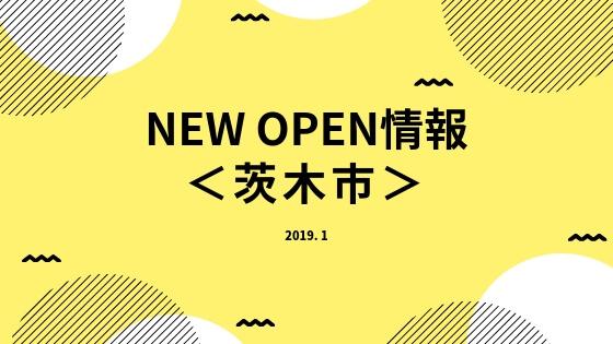 茨木市新規オープン情報