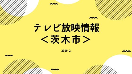 2月テレビ放映情報 <茨木市>