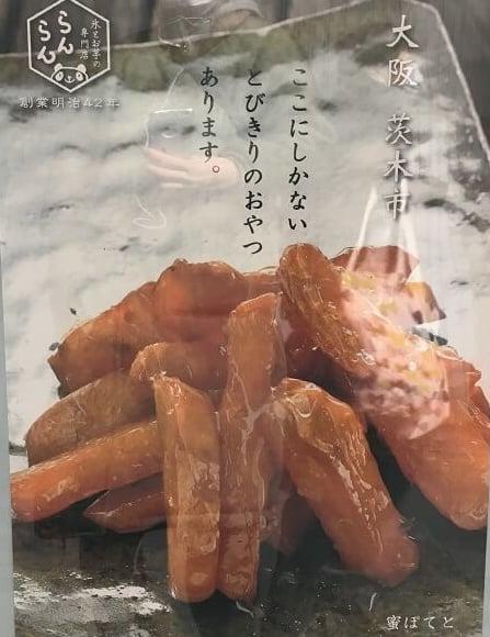 密いもポテト