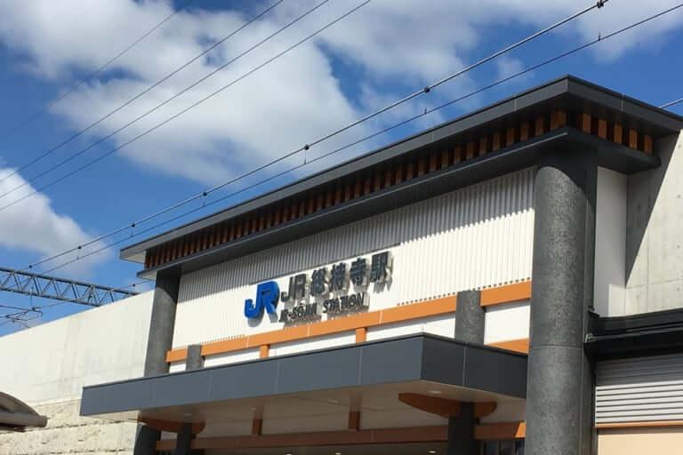 JR総持寺