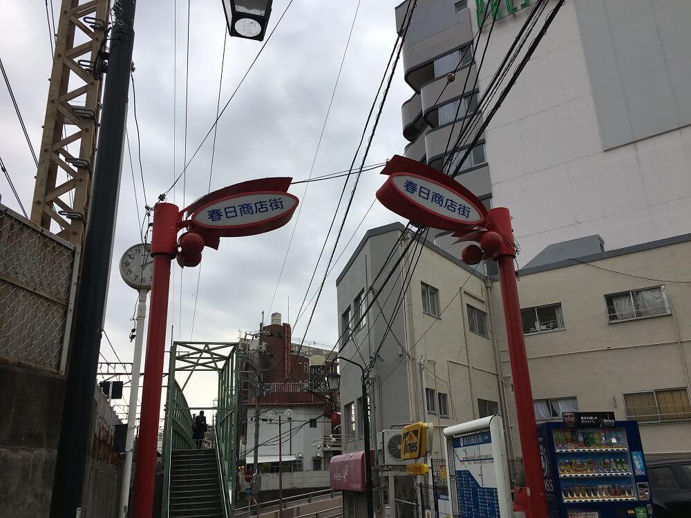 春日商店街