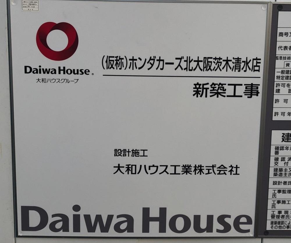 hondacars北大阪茨木清水店