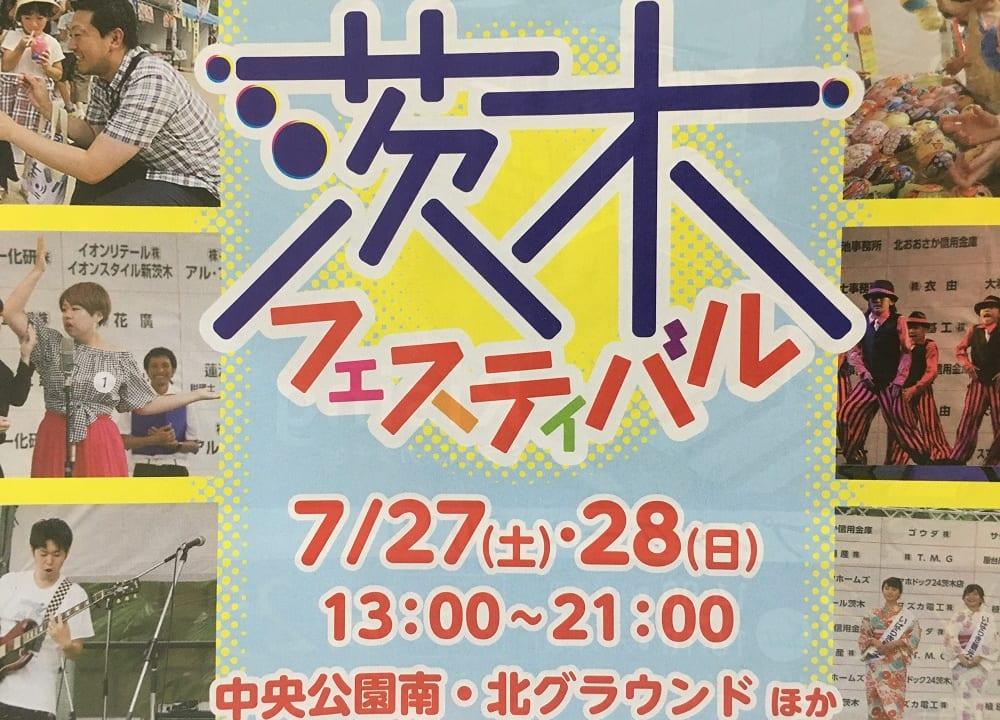 【茨木市】いよいよ明日は茨木フェスティバル!台風は大丈夫?お出かけ前の天気予報チェックをお忘れなく!