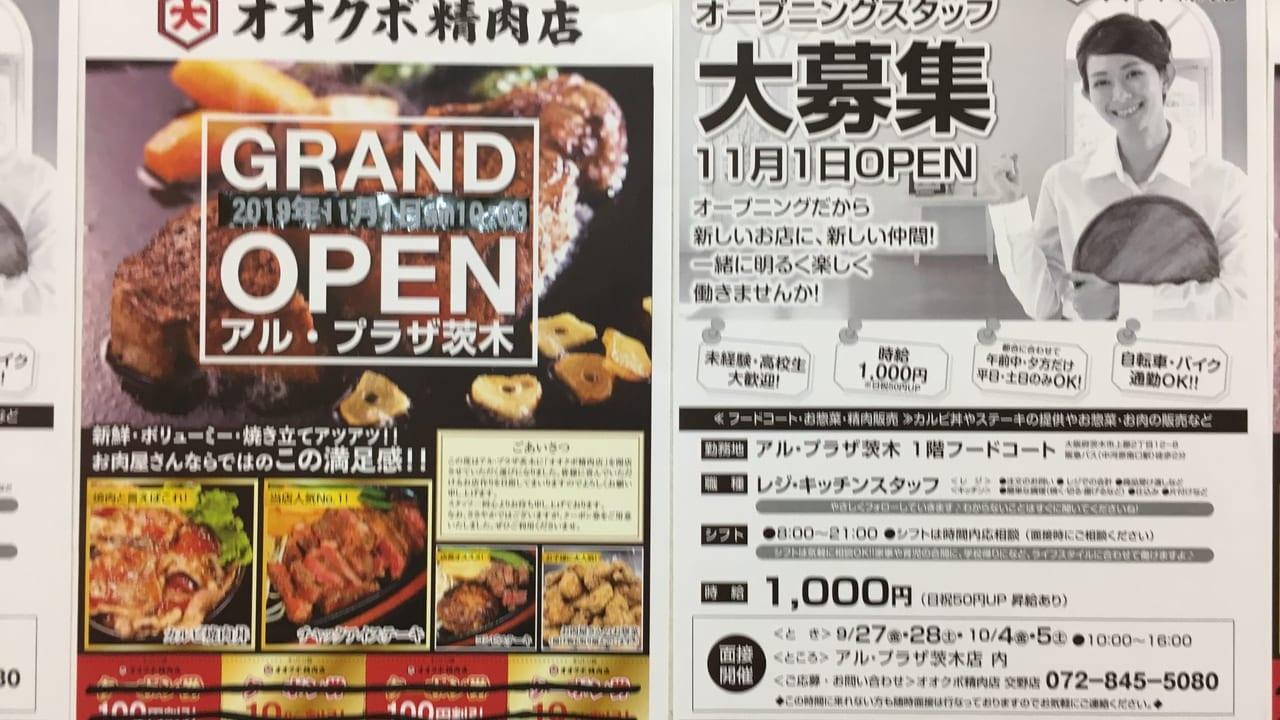 オオクボ精肉店