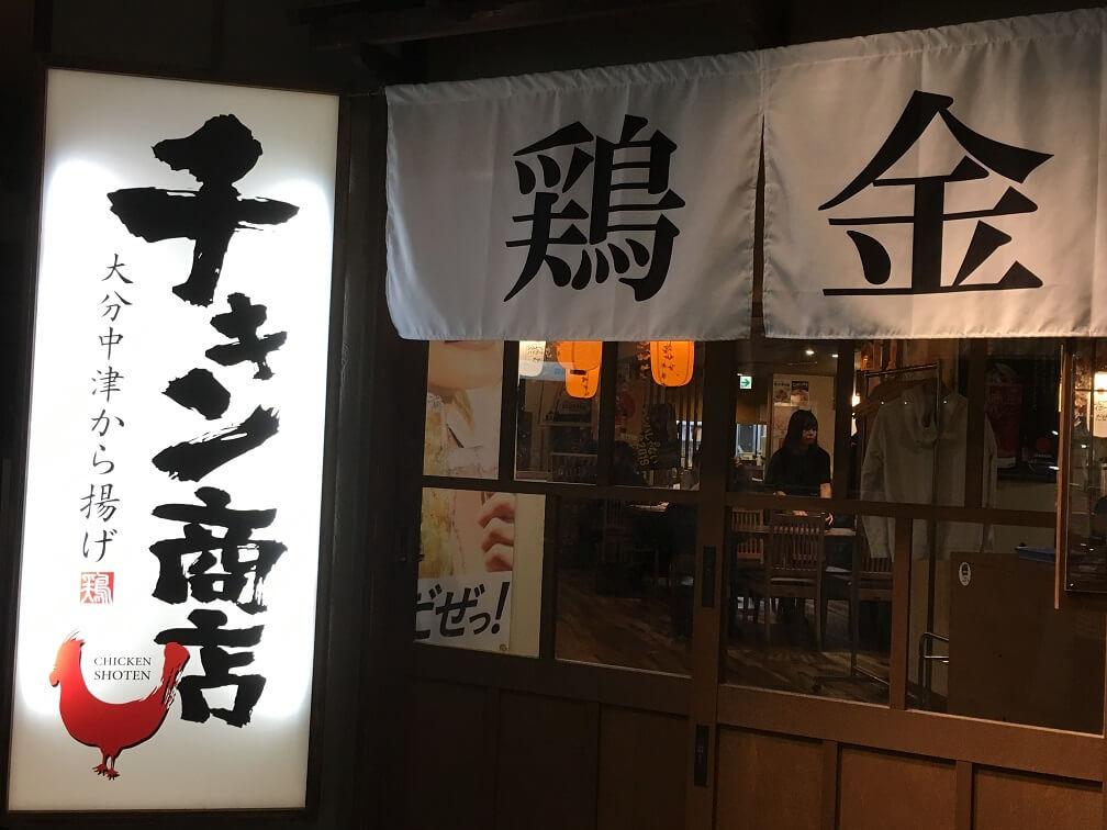 チキン商店2
