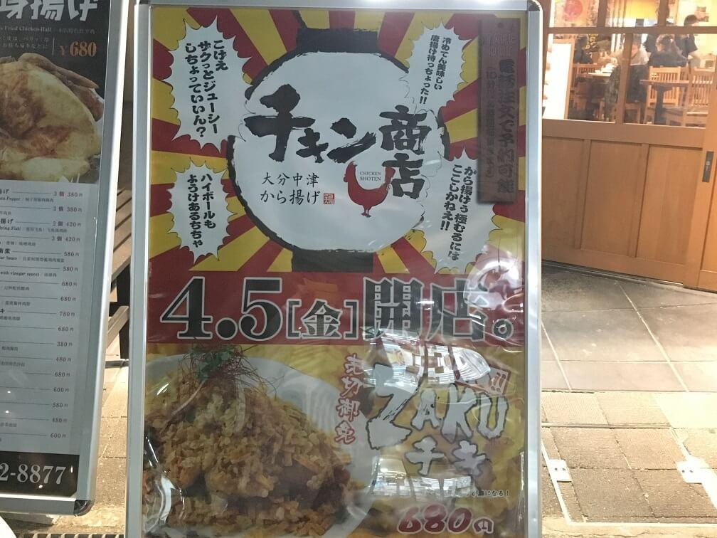 チキン商店3