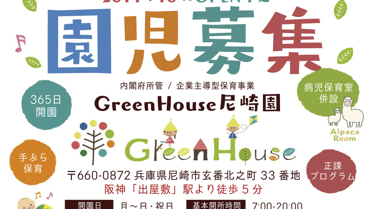 ad_Greenhouse