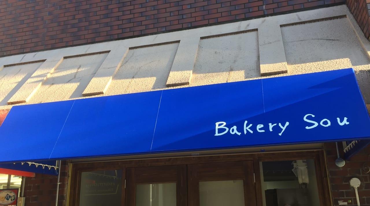 Bakery Sou看板1