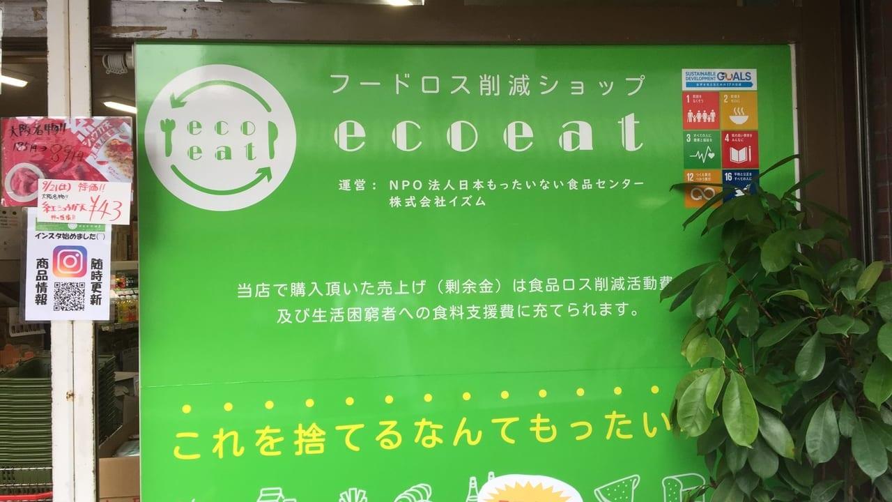 eco-eat 看板