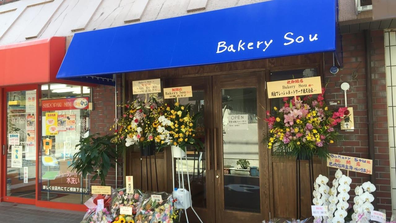 Bakery Sou 外観