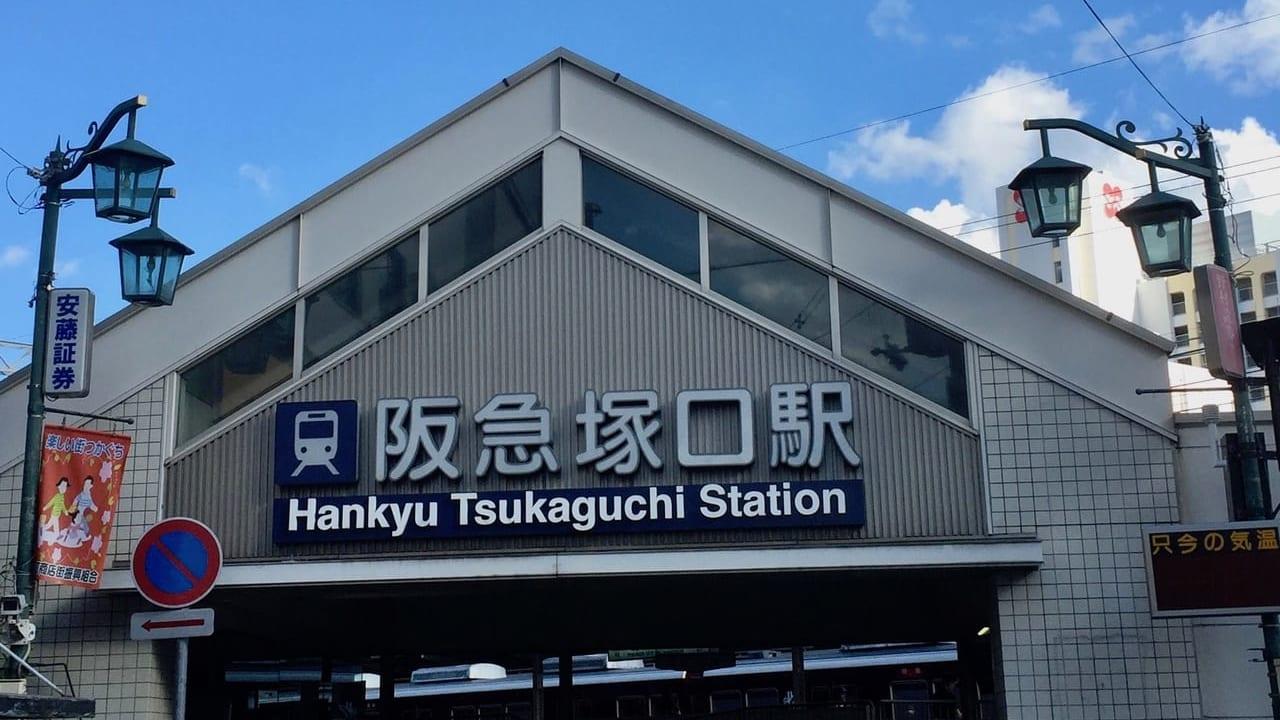 ビアードパパオープン阪急塚口駅外観