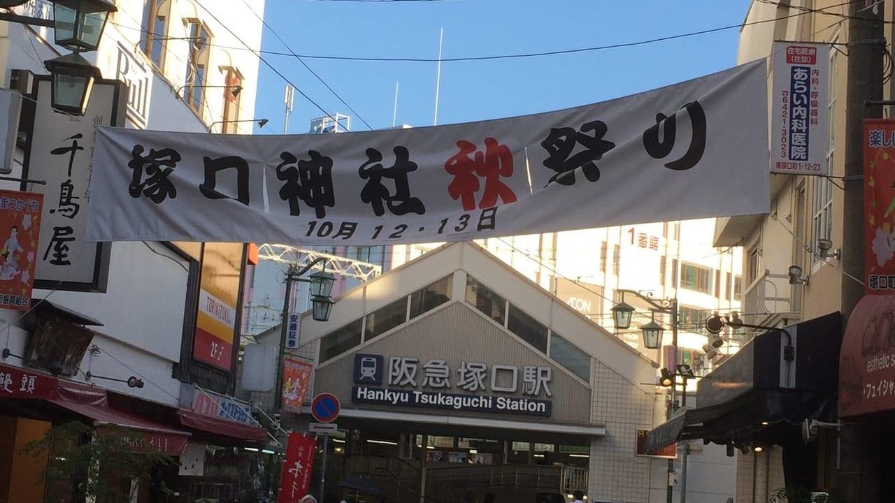 塚口商店街のぼり