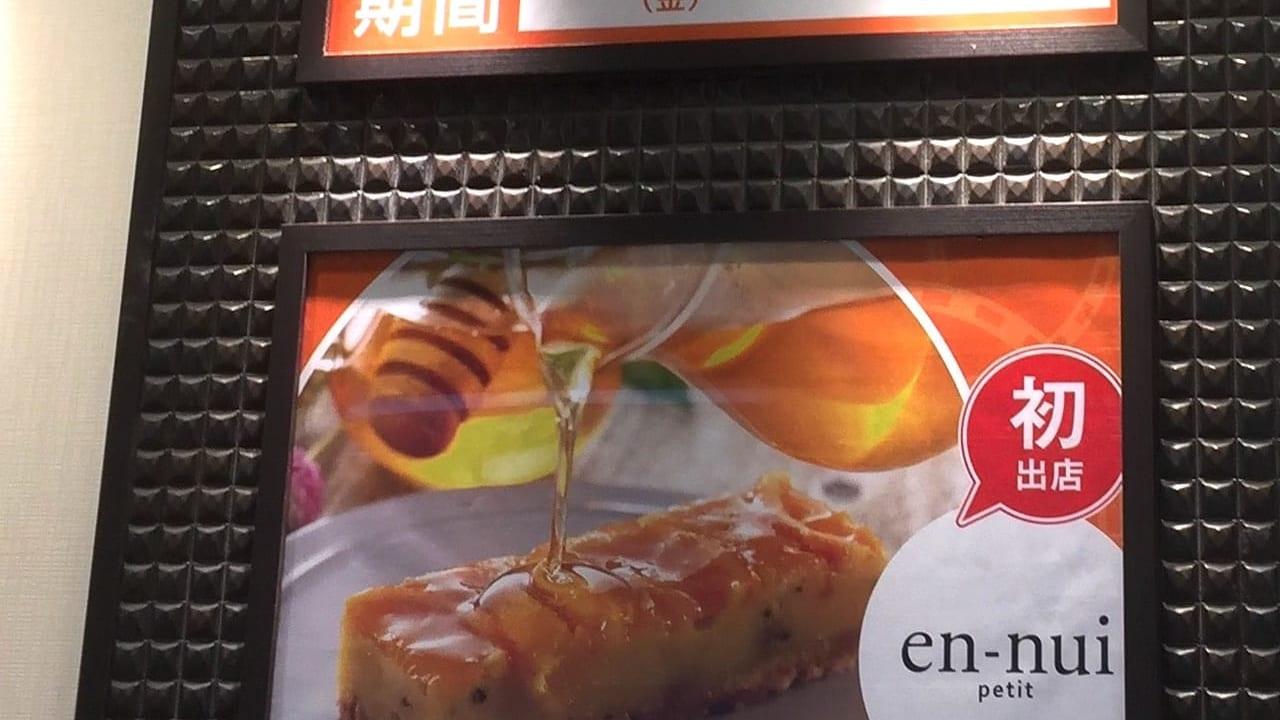 アンニュイ プティ駅ナカ看板