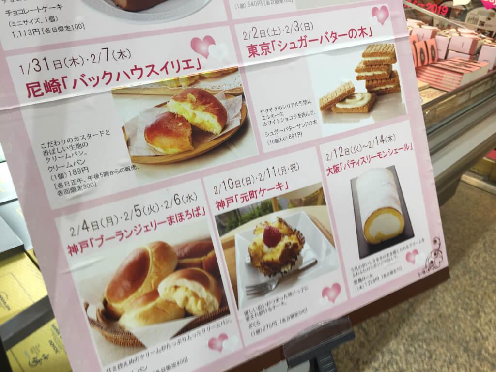阪急宝塚スイーツマルシェ2019の日替わり