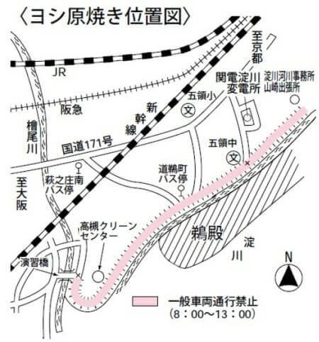 鵜殿のヨシ原焼に伴う交通規制5