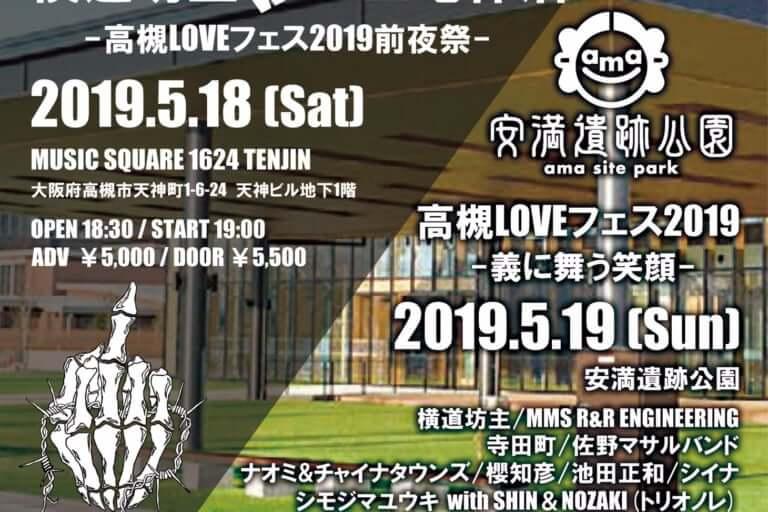 高槻LOVEフェス2019