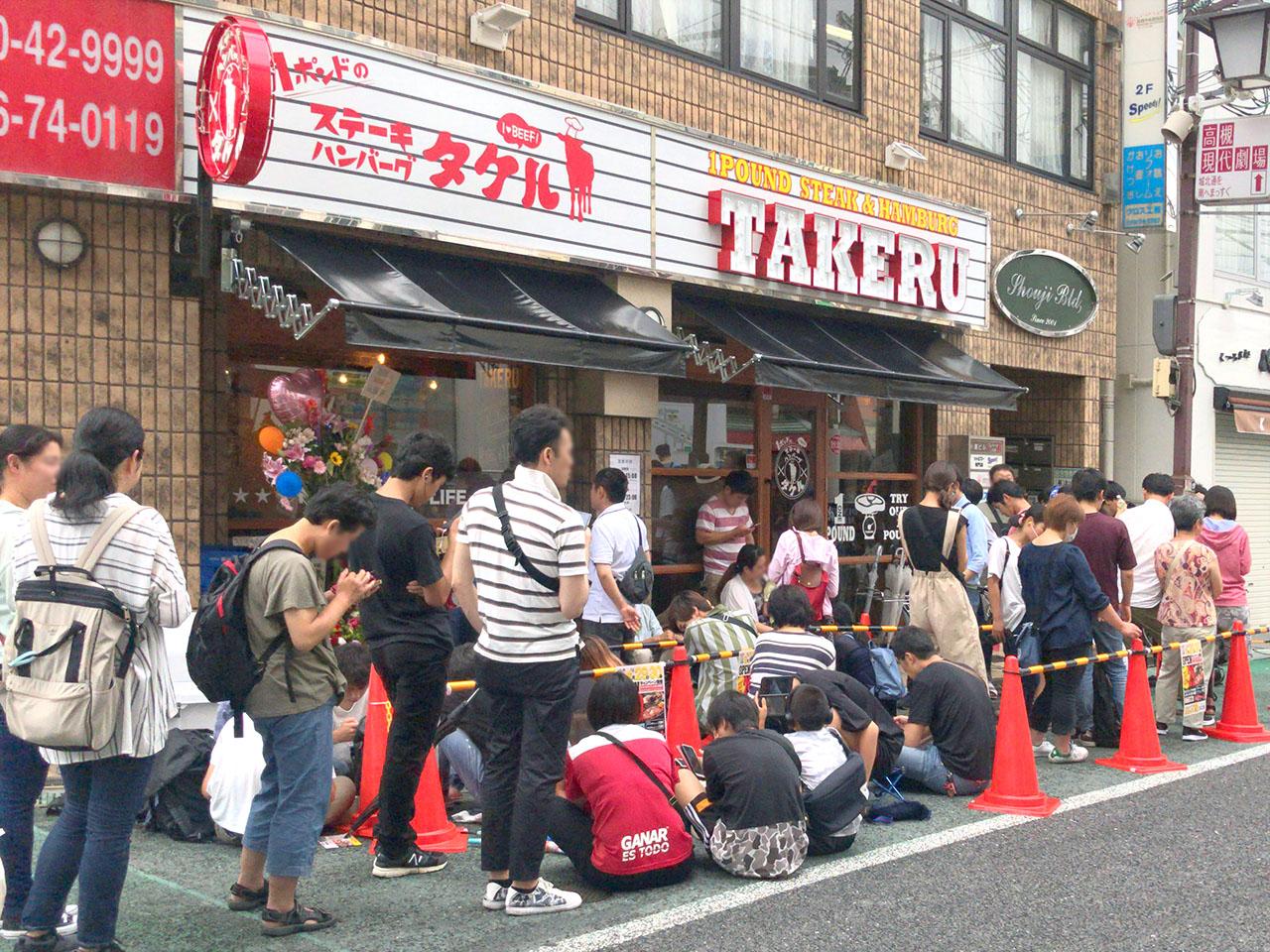 1ポンドのステーキハンバーグ「タケル」高槻店オープン
