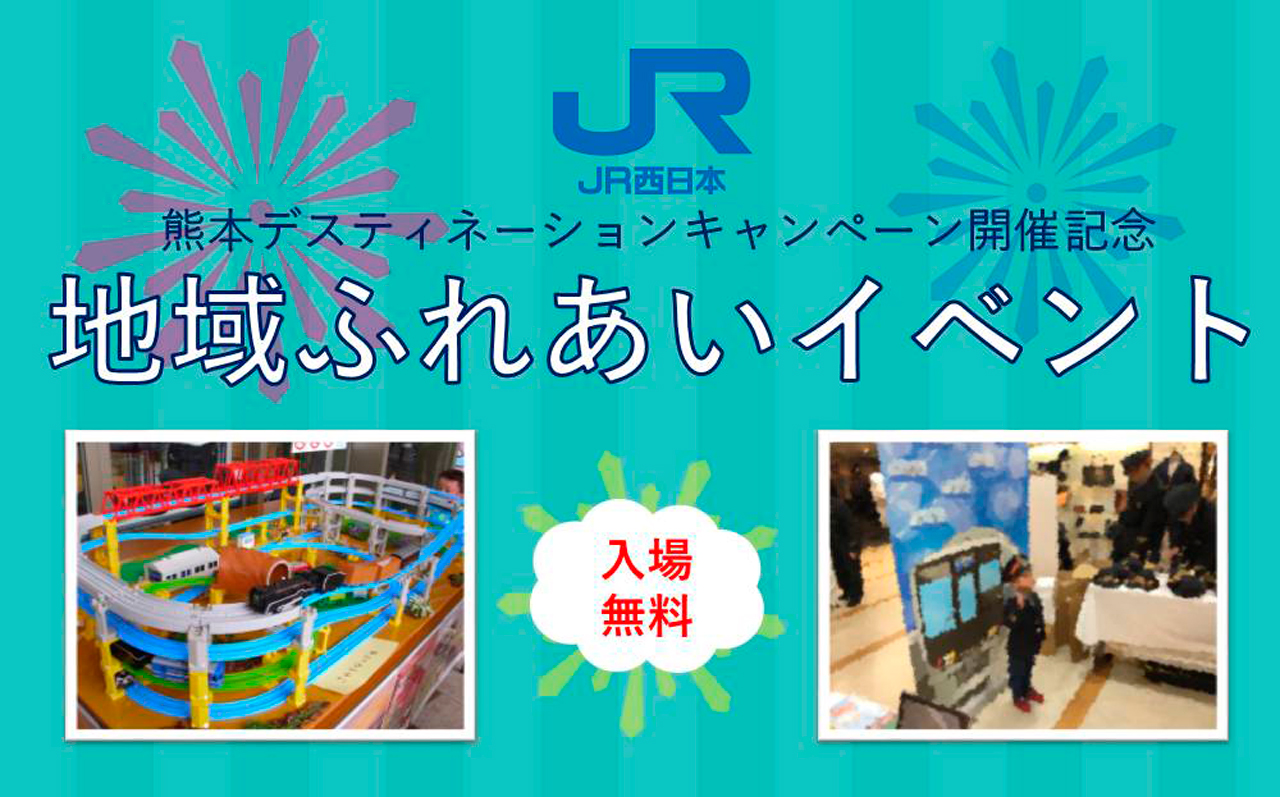 熊本県PRイベント