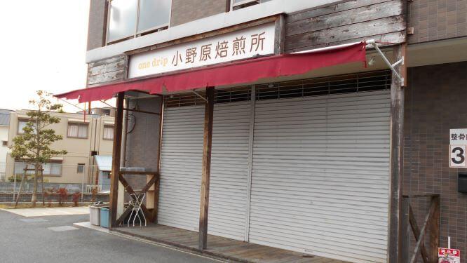 小野原焙煎所1