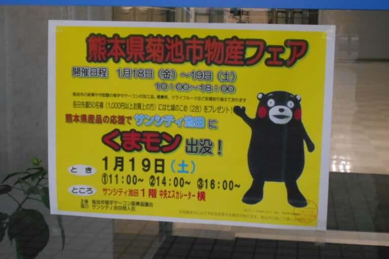 サンシティ池田熊本県菊池市物産フェア
