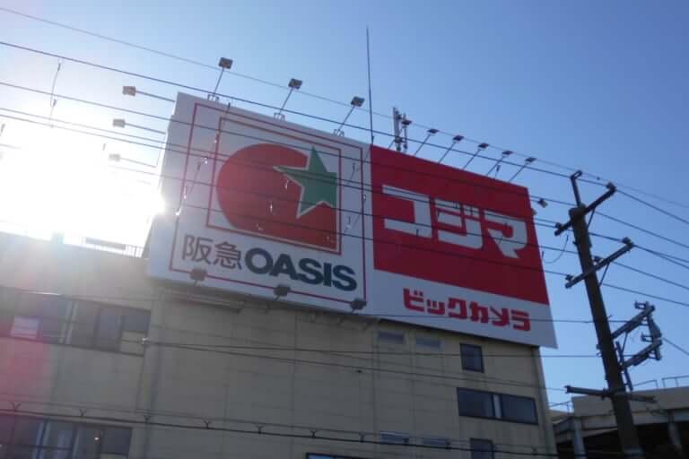 阪急OASIS箕面店