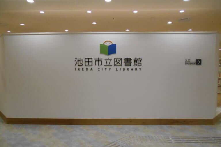 池田市図書館