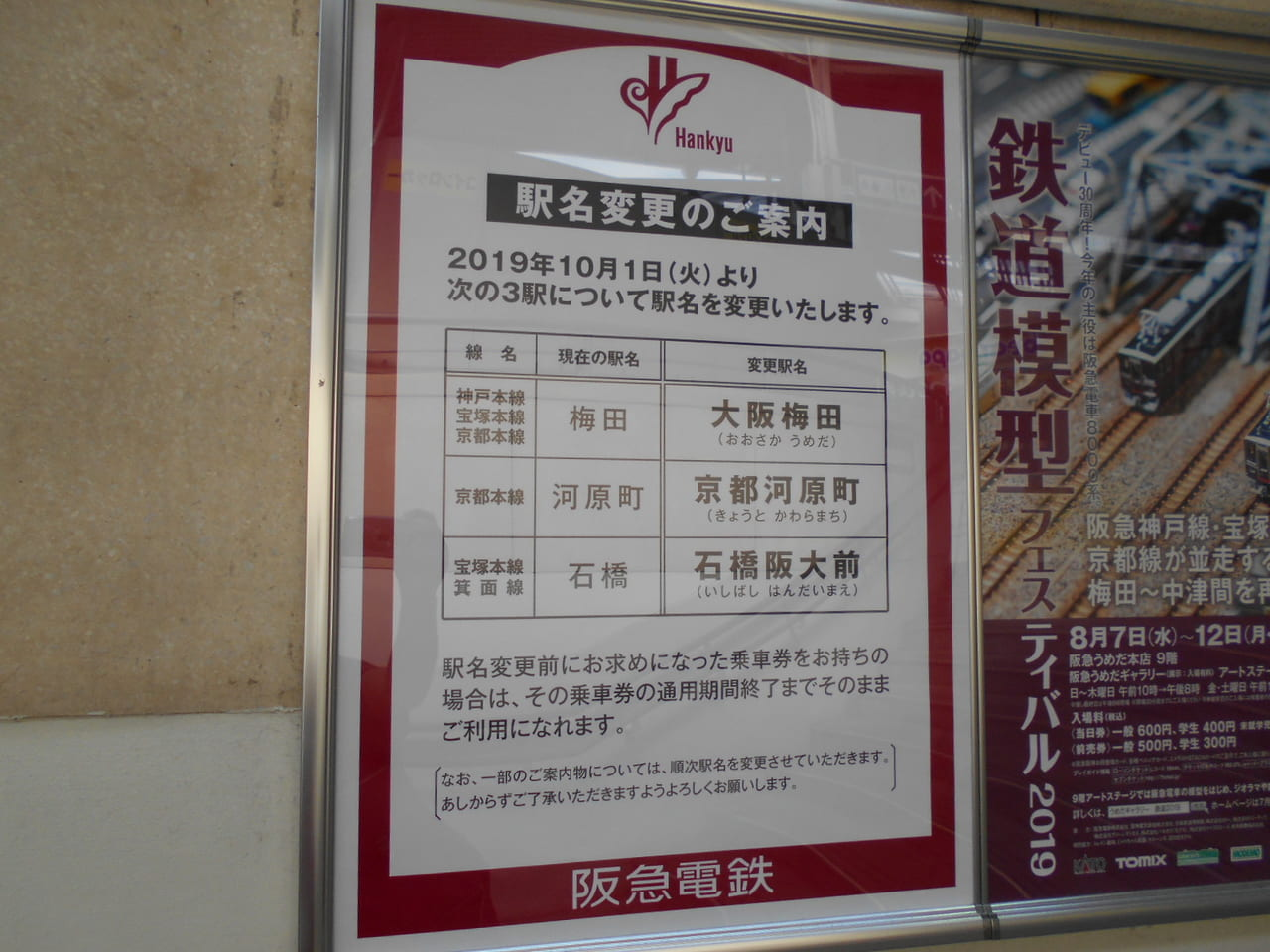 阪急石橋駅