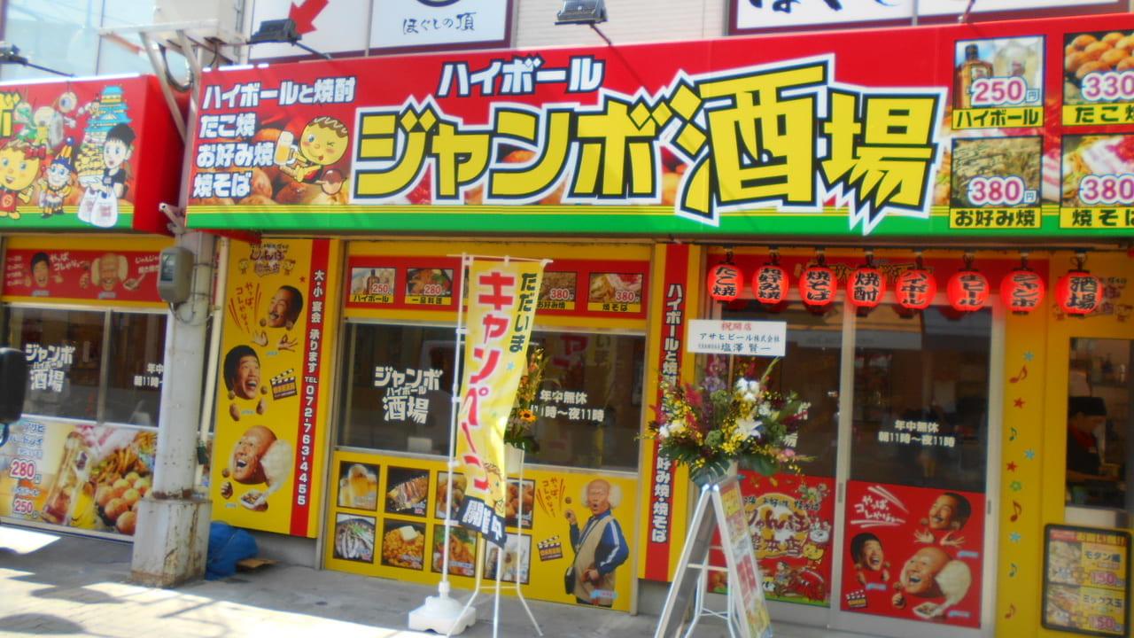 ジャンボ総本店