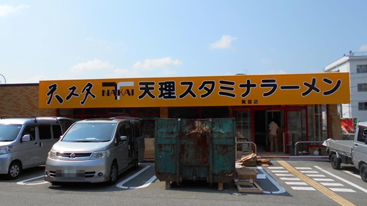【箕面市】箕面駅近くのコンビニ跡地にできるのは、あのラーメン屋さん。8月オープン予定みたい。