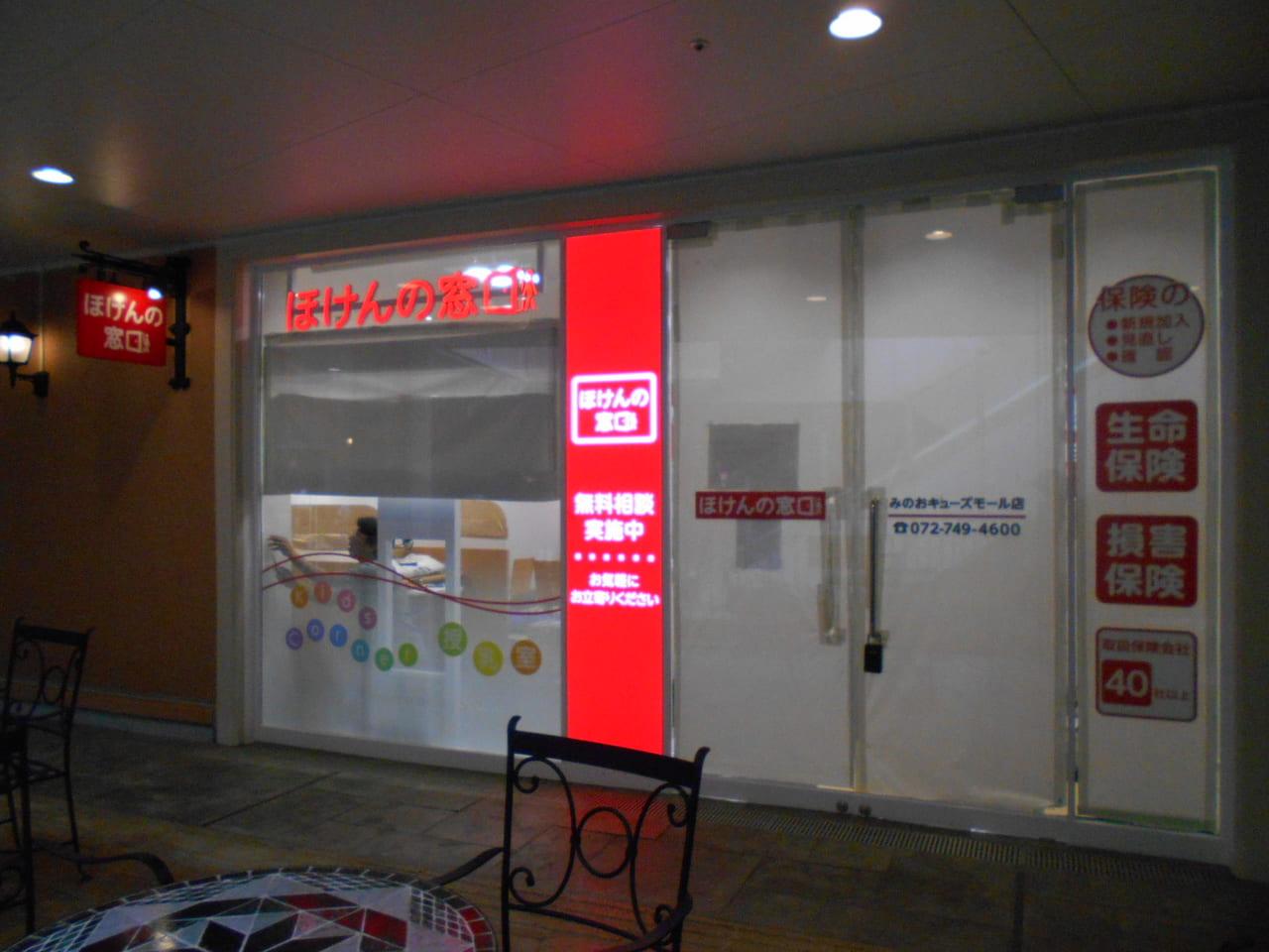 イオン箕面店