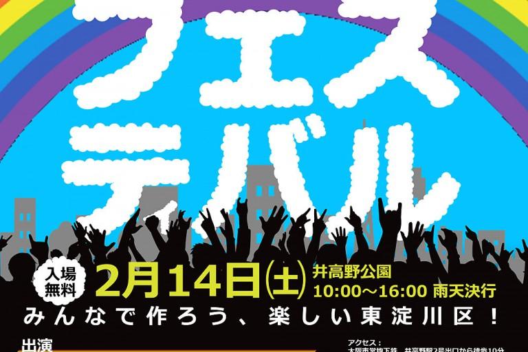 みんなで東淀川フェスティバル