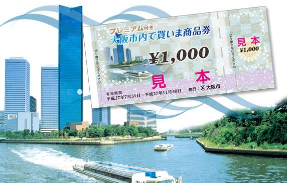 大阪市内で買いま商品券
