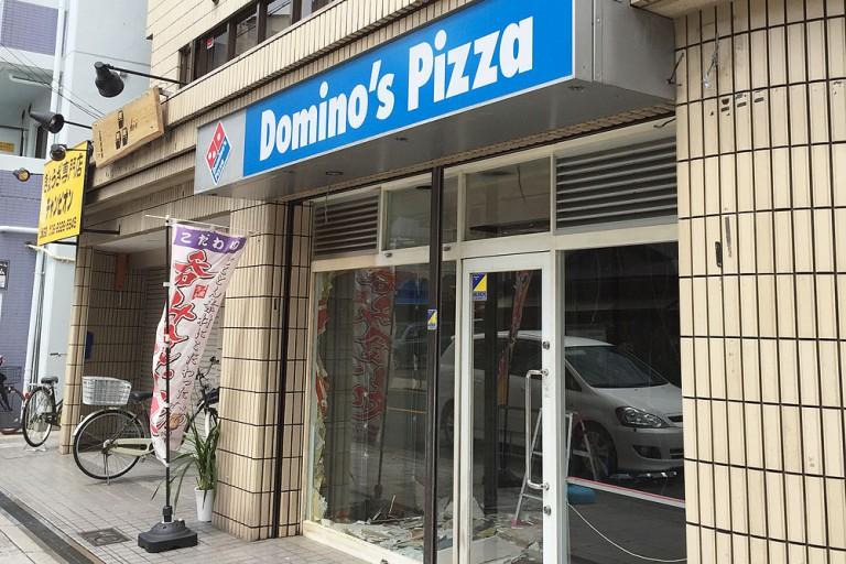 ドミノ・ピザ 上新庄店