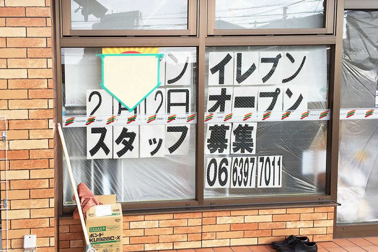 セブンイレブン 大阪東淀川駅前店